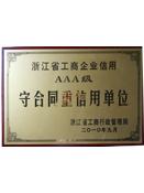 浙江省3A级守合同重信用单位奖牌